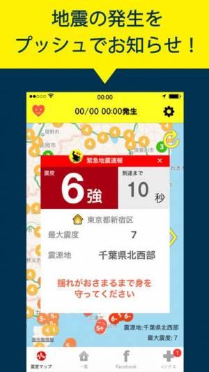 iPhone、iPadアプリ「ゆれくるコール」のスクリーンショット 1枚目