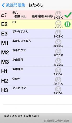 iPhone、iPadアプリ「数独byニコリ」のスクリーンショット 4枚目