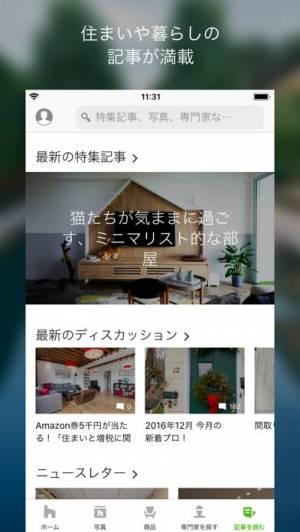 iPhone、iPadアプリ「Houzz - 家づくりとリノベーション」のスクリーンショット 5枚目