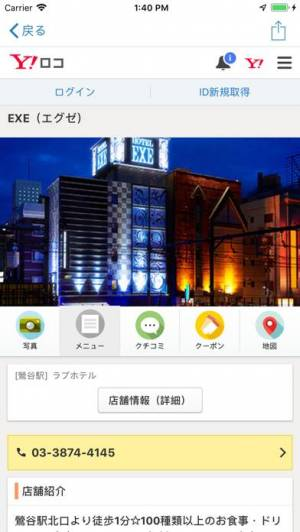 iPhone、iPadアプリ「ラブホマップ(ラブホテル検索アプリ)」のスクリーンショット 2枚目