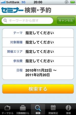 iPhone、iPadアプリ「セミナー検索・予約」のスクリーンショット 2枚目