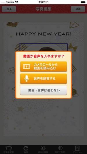 iPhone、iPadアプリ「らくらく年賀」のスクリーンショット 4枚目