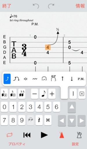 iPhone、iPadアプリ「Guitar Pro」のスクリーンショット 4枚目