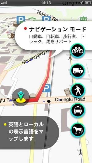 iPhone、iPadアプリ「シンガポール地図」のスクリーンショット 2枚目