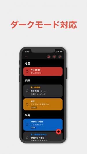 iPhone、iPadアプリ「Timetodo」のスクリーンショット 4枚目