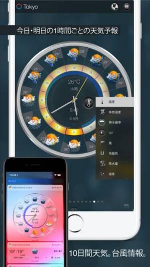 iPhone、iPadアプリ「eWeather HDー天気アプリ、天気予報、地震、津波」のスクリーンショット 3枚目