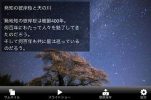 iPhone、iPadアプリ「星空のある風景写真集ー眠りたくない夜があるー」のスクリーンショット 4枚目