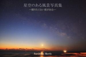 iPhone、iPadアプリ「星空のある風景写真集ー眠りたくない夜があるー」のスクリーンショット 1枚目