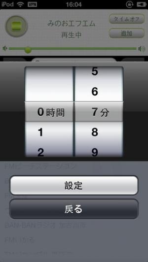 iPhone、iPadアプリ「スーパーラジオ-節電版(無料)」のスクリーンショット 3枚目