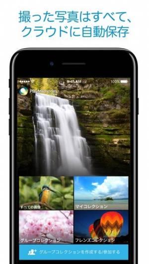 iPhone、iPadアプリ「PlayMemories Online」のスクリーンショット 1枚目