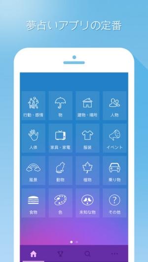iPhone、iPadアプリ「夢占い」のスクリーンショット 1枚目