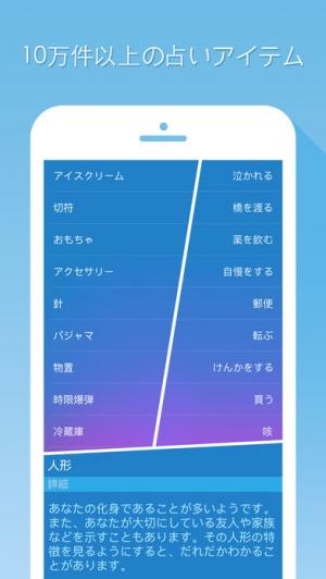 iPhone、iPadアプリ「夢占い」のスクリーンショット 2枚目