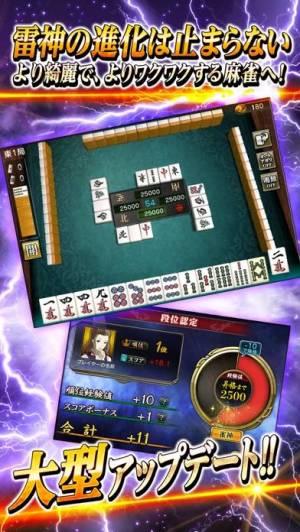 iPhone、iPadアプリ「麻雀 雷神 -Rising-|無料で楽しめる本格3D麻雀ゲーム」のスクリーンショット 2枚目