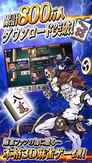 iPhone、iPadアプリ「麻雀 雷神 -Rising-|無料で楽しめる本格3D麻雀ゲーム」のスクリーンショット 1枚目