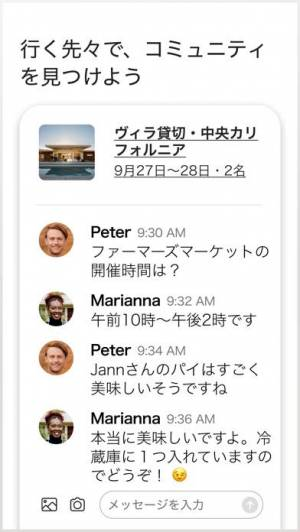iPhone、iPadアプリ「Airbnb」のスクリーンショット 4枚目