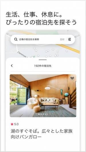 iPhone、iPadアプリ「Airbnb」のスクリーンショット 2枚目