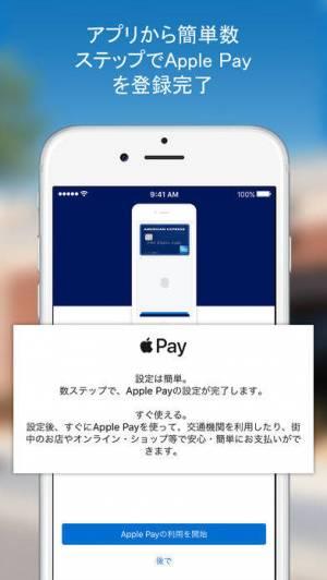 iPhone、iPadアプリ「Amex Japan」のスクリーンショット 5枚目