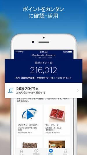 iPhone、iPadアプリ「Amex Japan」のスクリーンショット 4枚目