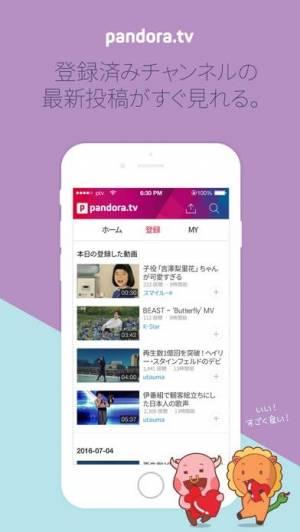 iPhone、iPadアプリ「PandoraTV」のスクリーンショット 2枚目