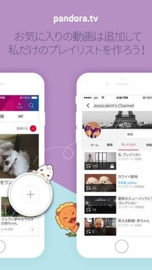 iPhone、iPadアプリ「PandoraTV」のスクリーンショット 4枚目