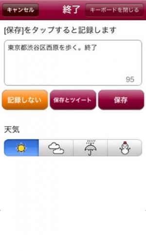 iPhone、iPadアプリ「散歩計GPS」のスクリーンショット 5枚目