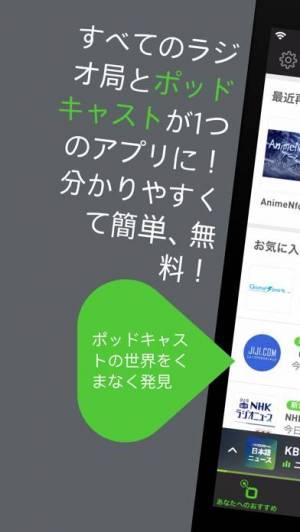 iPhone、iPadアプリ「radio.net - インターネットラジオ」のスクリーンショット 1枚目