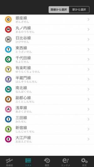 iPhone、iPadアプリ「メトロタッチ」のスクリーンショット 3枚目