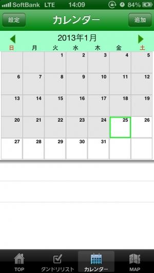 iPhone、iPadアプリ「かしこく得する引越しガイド」のスクリーンショット 4枚目