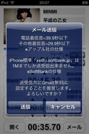iPhone、iPadアプリ「着うた簡単!」のスクリーンショット 4枚目