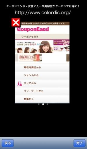 iPhone、iPadアプリ「お役立ち情報ブラウザ」のスクリーンショット 4枚目