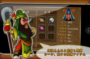 iPhone、iPadアプリ「三国TD - 蜀伝 Free」のスクリーンショット 4枚目
