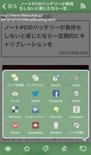 iPhone、iPadアプリ「Sylfeed」のスクリーンショット 4枚目