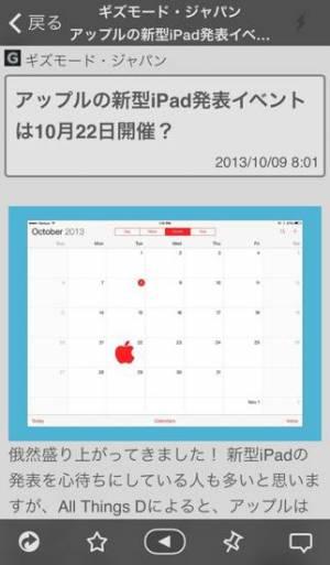 iPhone、iPadアプリ「Sylfeed」のスクリーンショット 3枚目