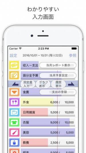iPhone、iPadアプリ「袋分家計簿 Pro - シンプル、簡単管理で効果はバツグン -」のスクリーンショット 2枚目