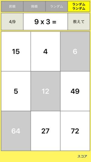 iPhone、iPadアプリ「九九 スピード」のスクリーンショット 1枚目