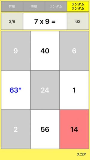 iPhone、iPadアプリ「九九 スピード」のスクリーンショット 3枚目