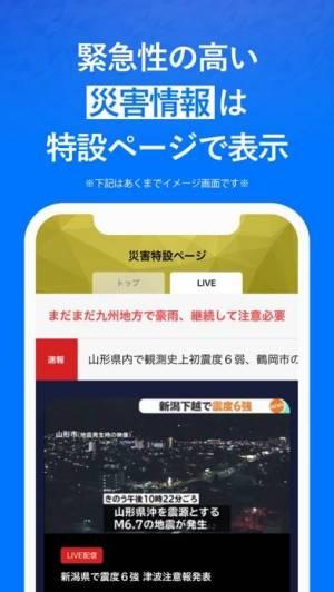 iPhone、iPadアプリ「TBSニュース - テレビ動画で見るニュースアプリ」のスクリーンショット 4枚目
