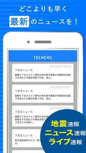 iPhone、iPadアプリ「TBSニュース - テレビ動画で見るニュースアプリ」のスクリーンショット 5枚目