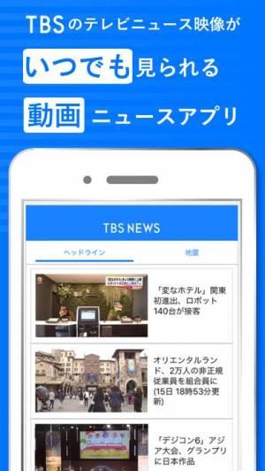 iPhone、iPadアプリ「TBSニュース - テレビ動画で見るニュースアプリ」のスクリーンショット 1枚目