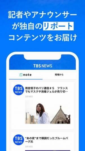 iPhone、iPadアプリ「TBSニュース - テレビ動画で見るニュースアプリ」のスクリーンショット 3枚目