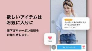 iPhone、iPadアプリ「ZOZOTOWN ファッション通販」のスクリーンショット 4枚目