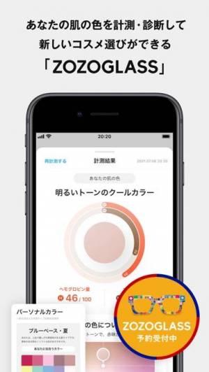 iPhone、iPadアプリ「ZOZOTOWN ファッション通販」のスクリーンショット 3枚目
