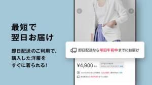 iPhone、iPadアプリ「ZOZOTOWN ファッション通販」のスクリーンショット 5枚目