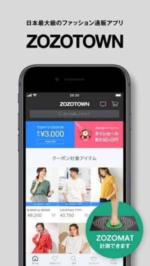 iPhone、iPadアプリ「ZOZOTOWN ファッション通販」のスクリーンショット 1枚目