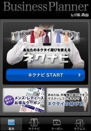 iPhone、iPadアプリ「ネクナビ」のスクリーンショット 1枚目