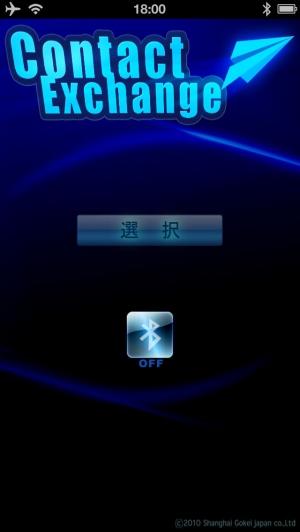 iPhone、iPadアプリ「連絡帳交換(ブルートゥース)」のスクリーンショット 1枚目