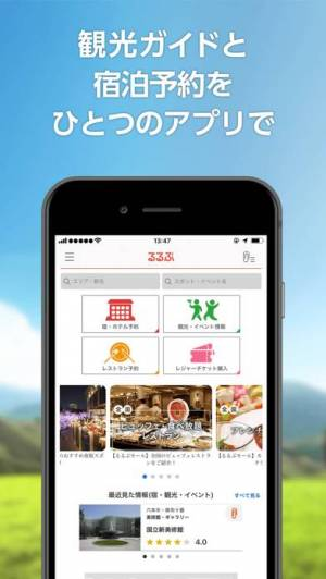 iPhone、iPadアプリ「るるぶ/観光ガイド&ホテル予約」のスクリーンショット 2枚目