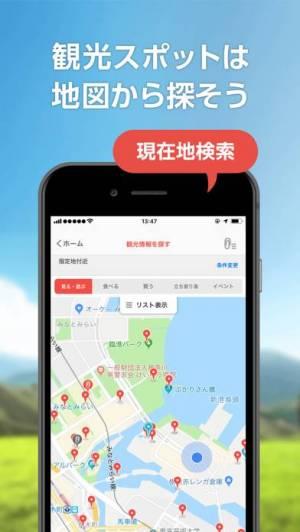 iPhone、iPadアプリ「るるぶ/観光ガイド&ホテル予約」のスクリーンショット 3枚目