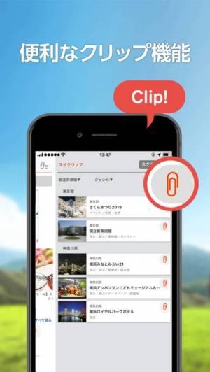 iPhone、iPadアプリ「るるぶ/観光ガイド&ホテル予約」のスクリーンショット 5枚目
