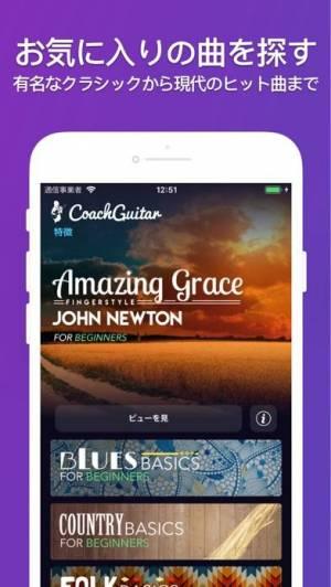 iPhone、iPadアプリ「Coach Guitar ギター コード & エレキ ギター」のスクリーンショット 4枚目